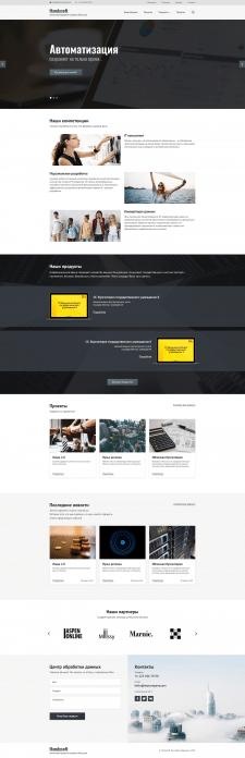 Дизайн сайта по автоматизации предприятий