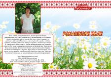 """Обложка для книги """"Ромашковое поле"""""""