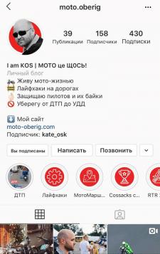 """Ведение IG мотострахование """"Оберіг"""""""