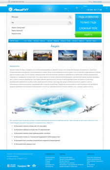 Блог Авиатут