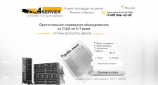 Z4s.ru - Запасные части для серверов