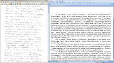 Набор рукописного текста. О Чечне