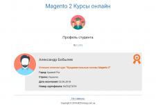 Фундаментальные основы Magento 2