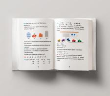 Разворот 2 .Оформление учебника по математике