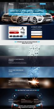 Landing Page nano-reflector31