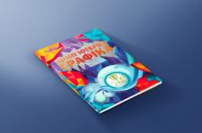 Обложка книги-учебника