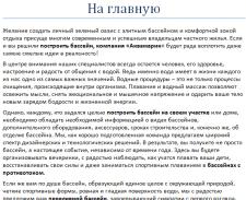 Статья на главную страницу сайта о бассейнах