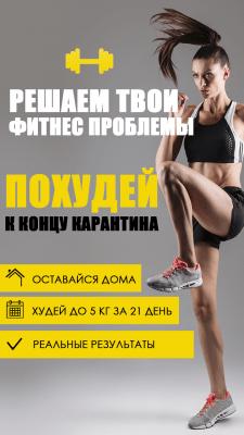 КРЕАТИВ /  ИНСТАГРАММ СТОРИС (фитнес программа)