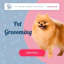 Создание сайта для Грумминг салона питомцев