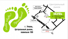 Схема на визитке для магазина обуви