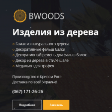 "Landing Page ""BWOODS"""