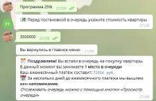 Бот потребительского кооператива «ФОРУМ»