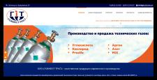 Корпоративные сайт по продаже промышленных газов