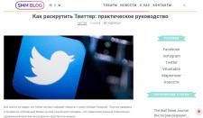 Как раскрутить Твиттер: практическое руководство