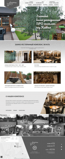 Редизайн сайта на Wordpress