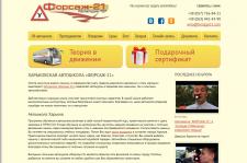 Автошкола «Форсаж-21»