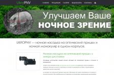 ukropnv.com (wordpress woocommerce)