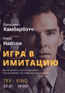 Постер/Афиша на показ фильма