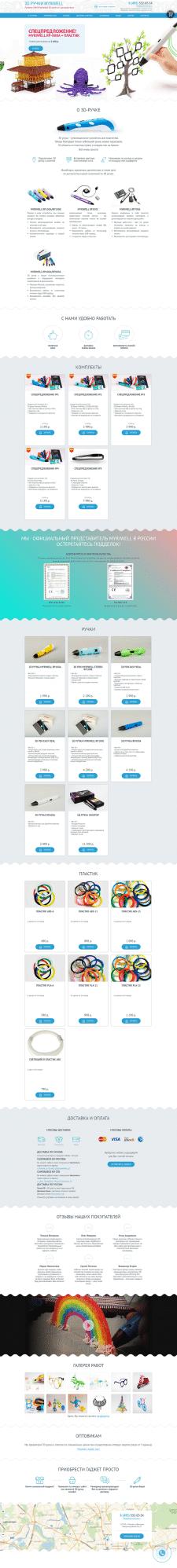 3D Ручки Myriwell | Landing Page