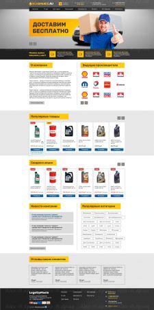 Сайт под ключ - Интернет магазин машинных масел