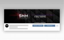 """шапка-обложка ВК для """"SMM"""" - Маркетинговое агенств"""