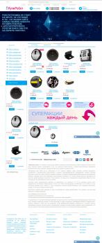 Интернет-магазин робототехники, KupiRobot