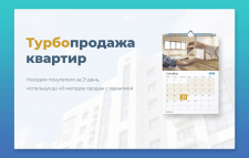 Goodday — агентство недвижимости