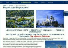 """Статья """"Автобусный тур в Верхотурье"""""""