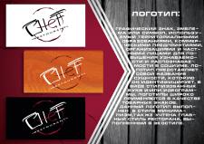 "разработка лого для ресторана ""Cheff"""