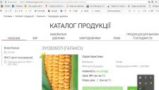 Сахарная кукуруза (статья для магазина на укр)