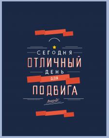 Вдохновляющий постер