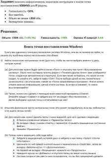 Поиск точки восстановления Windows
