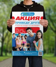 Акционный плакат для Elite Fitness