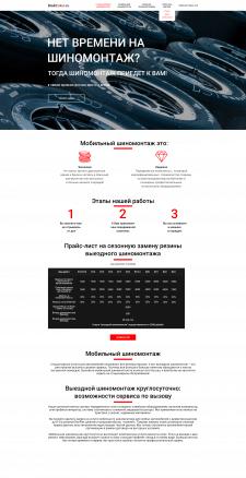 Внутренняя страница сайта автосервиса