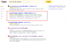 Очки RayBan - google adwords, yandex direct