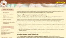 """Текстовый контент для сайта """"Прянивилль"""""""