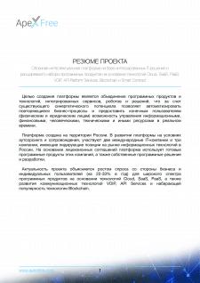 Оформление документа в PDF
