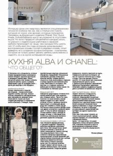 Копирайтинг в печатных изданиях для ALBA