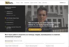 """Юридическая компания """"ВЕРТУМ"""""""