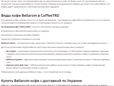 Кофе Bellarom