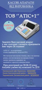 Флаер продаж Кассовых Аппаратов