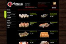 Доставка суши Кумичо