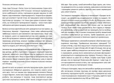 Текст про збут авто в Польші та Литві