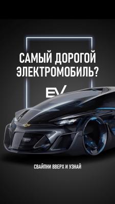 Таргетированная реклама для EVcompare