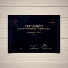 Дизайн сертификата для Института самопознания