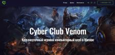 Cyber Club Venom