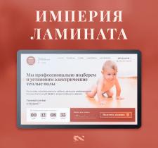 Магазин напольных покрытий. 2017.
