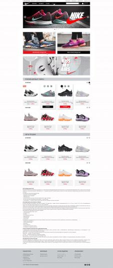 Интернет магазин Nike