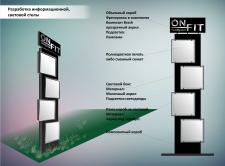 Разработка информационной  стела