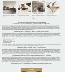 Текст на Главную.Интернет-магазин мебели для кошек